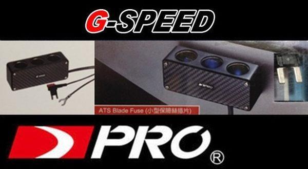 車之嚴選cars go汽車用品PR-21 G-SPEED 3孔插座保險絲座配線式ATS小平型保險絲點煙器擴充座