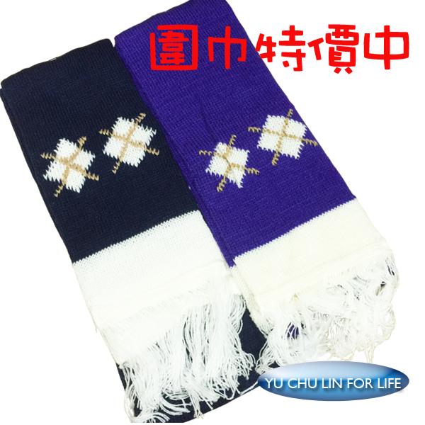 特價圍巾/紫.深藍2色可選