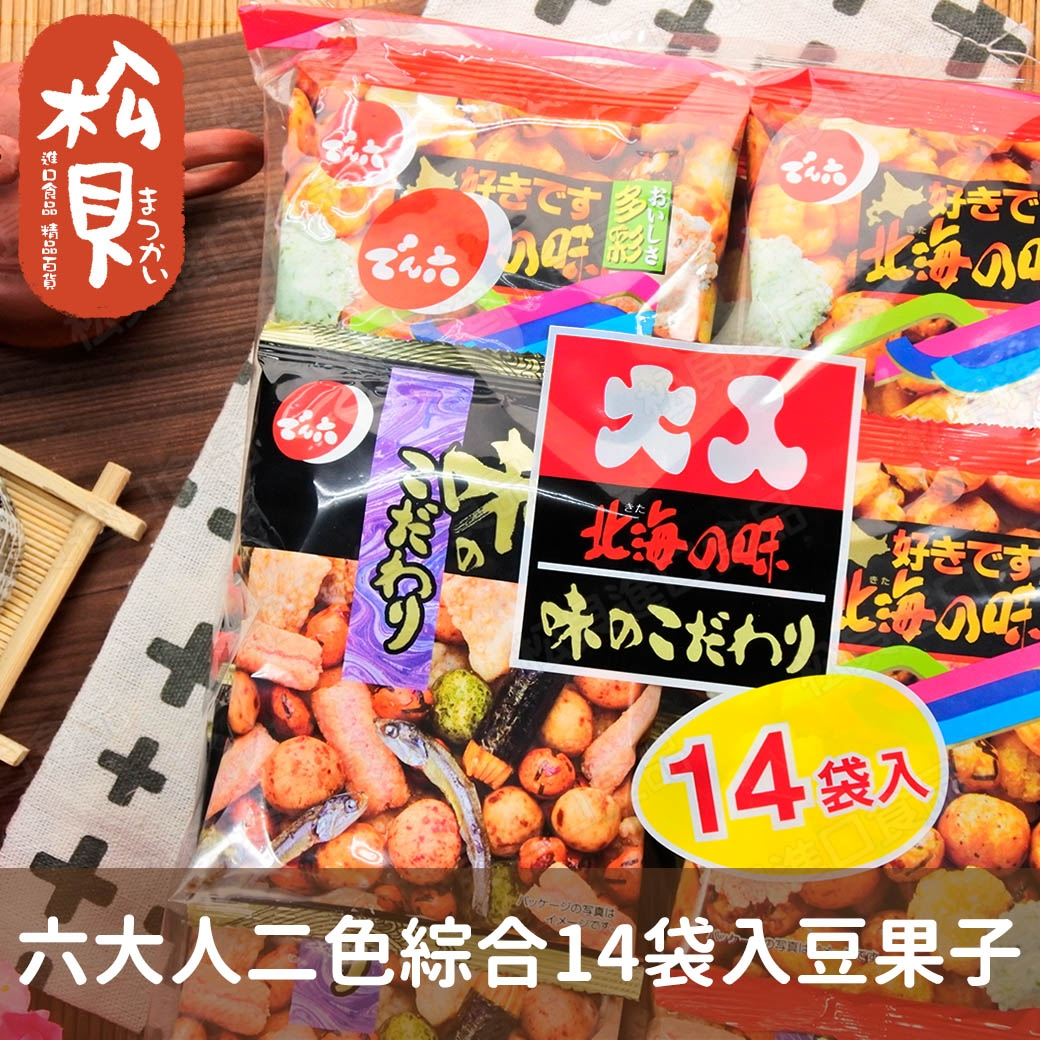 《松貝》六大人二色綜合14 1袋大包裝豆果子351g【4901930081014】ab4