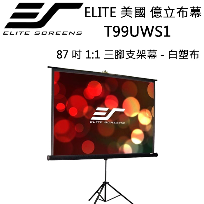 Elite Screens 美國 億立 布幕 【T99UWS1】 87吋 1:1 三腳支架幕 白塑布*