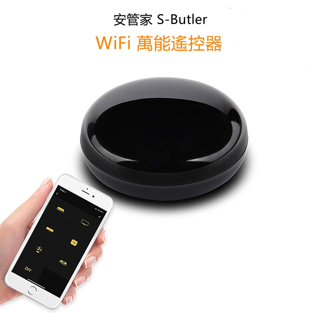 安管家 S-Butler 萬能遙控器 (冷氣、電視、機上盒、TV Box、風扇、DVD、投影機、音響、燈具)