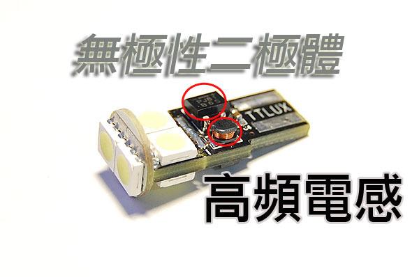 T10進化H版5W 交換式定電流IC 無極性 IC過熱自動斷電 黑色電路板(最耐用的進化版)