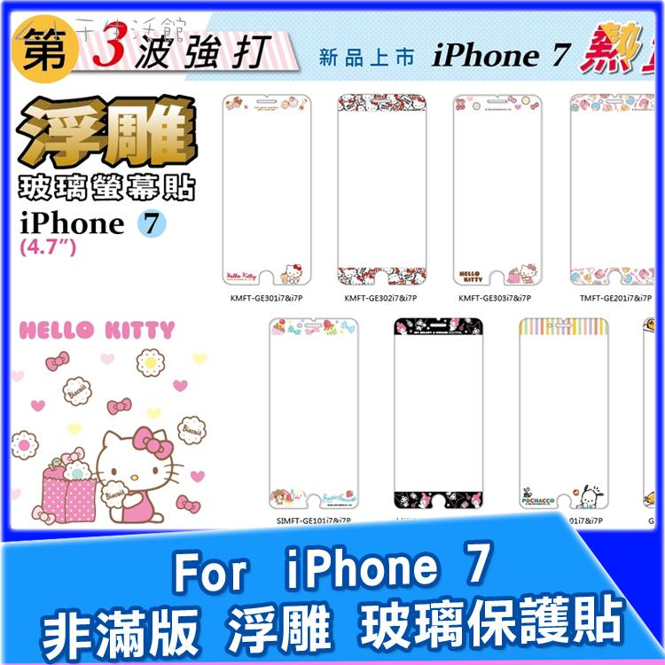 非滿版iPhone 7 4.7吋9H鋼化浮雕玻璃保護貼螢幕貼美樂蒂KT美樂蒂大耳狗i7