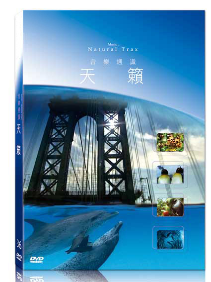 新動國際【36-音樂通識-天籟】BBC-Music-Natural Trax-DVD