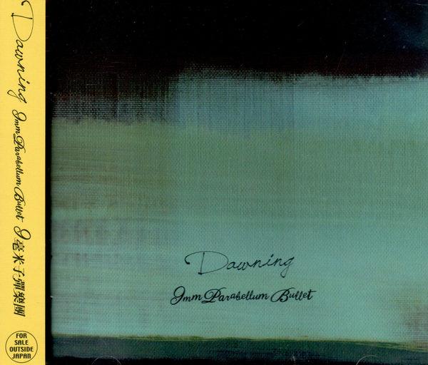 9毫米子彈樂團 黎明 CD (音樂影片購)