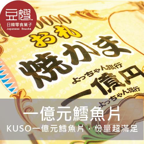 【豆嫂】日本零食 一億元鱈魚片 生日好物 禮物推薦
