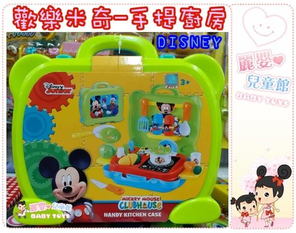麗嬰兒童玩具館迪士尼DISNEY-扮家家酒迷你版歡樂米奇手提盒廚房組家家酒提盒