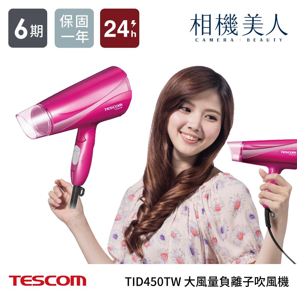 限時降價TESCOM TID450大風量負離子吹風機TID450TW