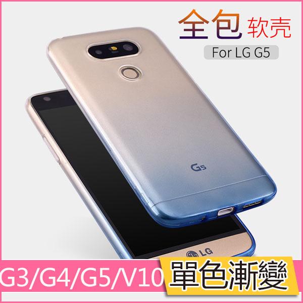 單色漸變LG G3 G4 G5 G6手機殼LG V10 V20矽膠套超薄透明外殼全包軟殼保護套丨麥麥3C