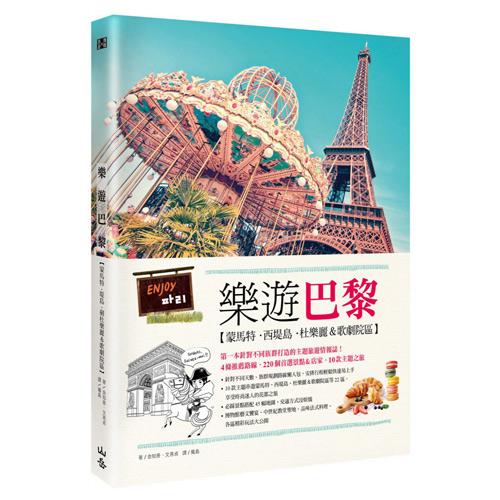 樂遊巴黎:蒙馬特西堤島杜樂麗歌劇院區