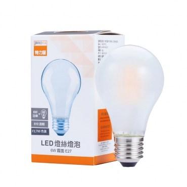 PRO特選LED燈絲燈泡6W燈泡色霧面