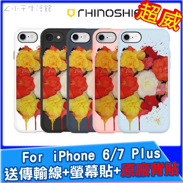 犀牛盾-客製化背蓋 iPhone i6 i6s i7 4.7吋 Plus 5.5吋 保護殼 背蓋 手機殼 耐衝擊背蓋-街頭塗鴉-噴漆花朵