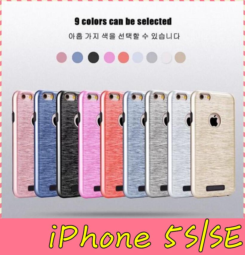 萌萌噠iPhone 5 5S SE商務純色簡約款仿金屬拉絲保護殼全包軟邊防摔手機殼手機套