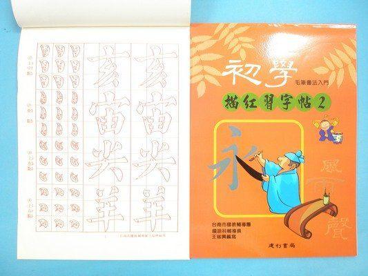 初學毛筆描紅習字帖二16K書法練習簿字帖B515描紅簿建利書局中一本入特35