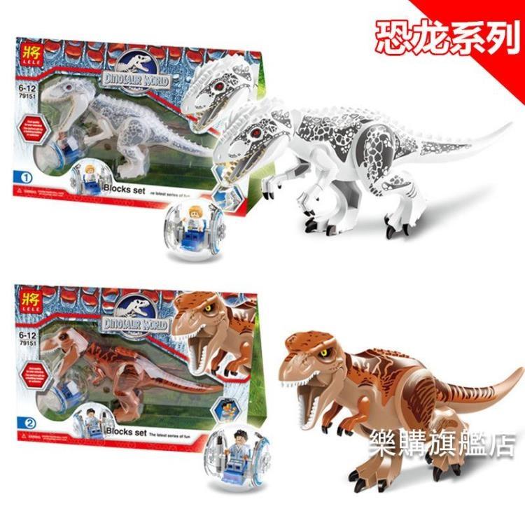 樂高積木兼容樂高拼裝積木侏羅紀世界恐龍系列暴龍兒童益智玩具樂購旗艦店