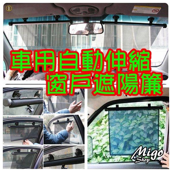 【車用自動伸縮窗戶遮陽簾《附吸盤》】夏季防曬汽車遮陽擋自動伸縮汽車太陽擋車用遮陽簾側擋