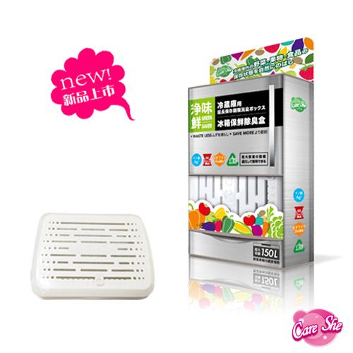 【CareShe 可而喜 】冰箱除臭盒/奈米銀成份/保鮮抑菌-淨味鮮