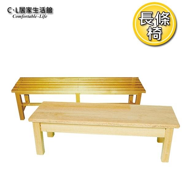 【 C . L 居家生活館 】Y203-18 圓木長條椅/幼教商品/兒童桌椅/兒童家具