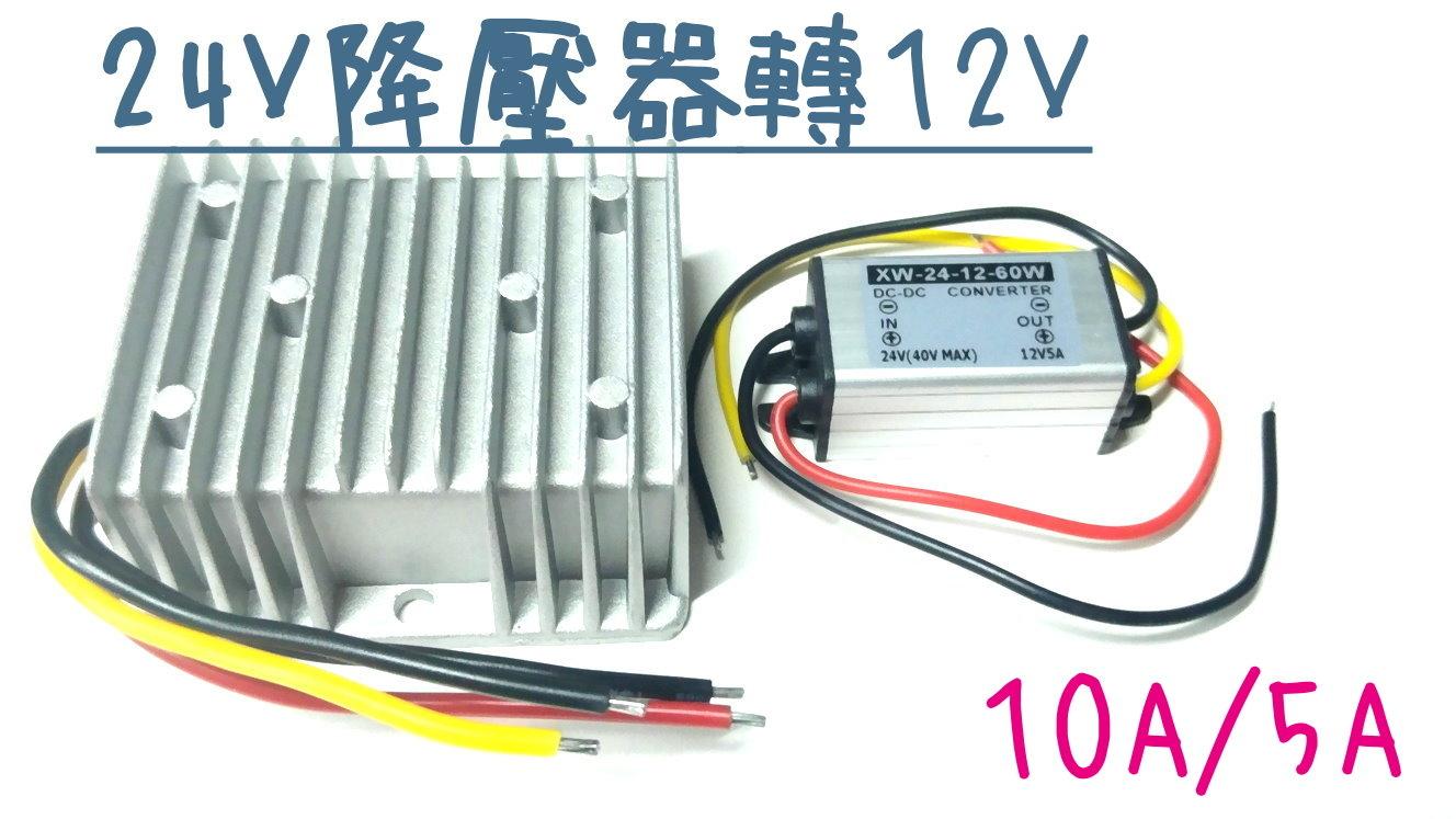「炫光LED」24V轉12V降壓器-5A 車用變壓器  轉換器  變壓器 降壓器 轉換器  大車降壓 汽機車LED改裝