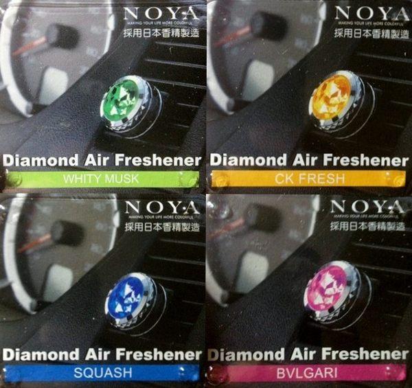 車之嚴選cars go汽車用品NOYA晶鑽造型汽車冷氣出風口夾式香水芳香劑-四種選擇
