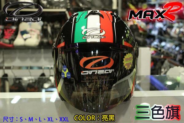 中壢安信ONZA MAX-R MAXR三色旗亮黑彩繪款半罩式安全帽安全帽另有墨片或七彩電鍍片可加購
