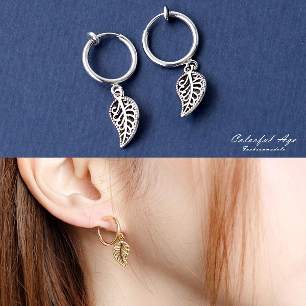 耳夾森林系鏤空葉子紋路夾式耳環無耳洞女孩柒彩年代NDK21