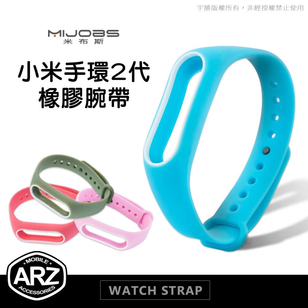 ARZ MIJOBS MI小米手環2代彩色腕帶替換帶橡膠腕帶小米手環2 OLED顯示米粒錶帶小米運動手環