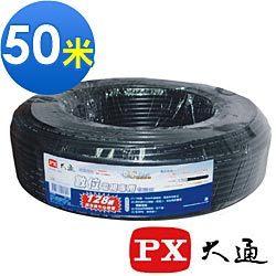 中將3C PX大通128編織數位電視專用電纜線5C-2V 128-50M