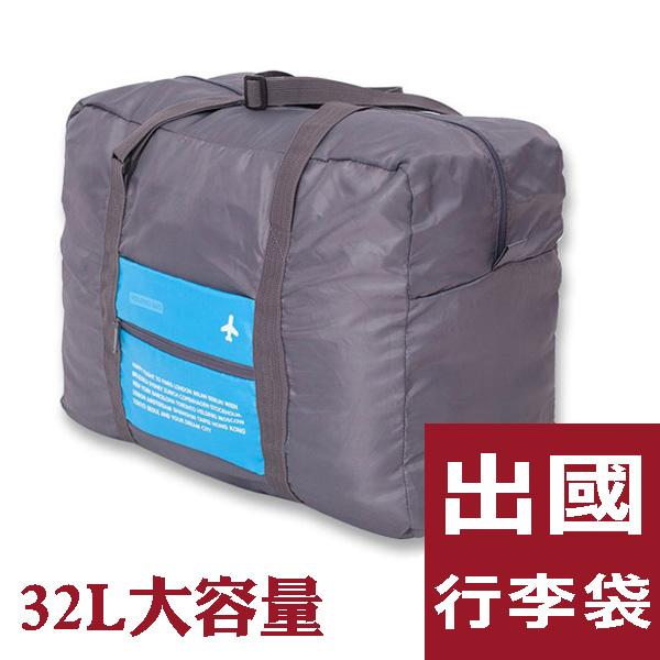 32L大容量行李袋託運行李袋可摺疊袋手提袋手提可折疊多功能飛機旅行收納袋