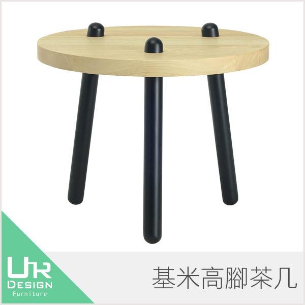 簡約北歐風基米高腳茶几設計師愛用款式UR DESIGN餐廳系列