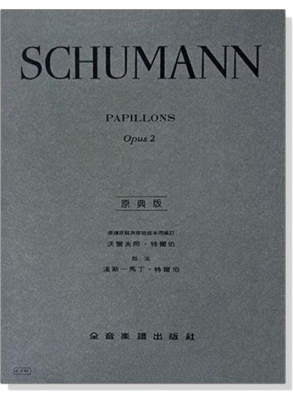小叮噹的店- 鋼琴譜 修曼【原典版】蝴蝶-作品2 (Y62)