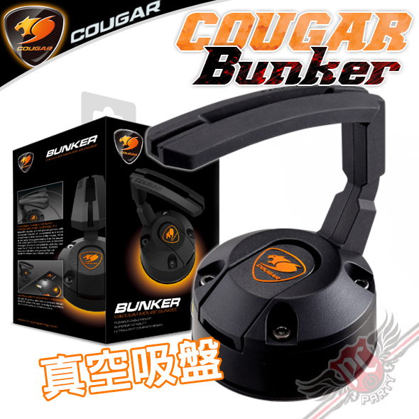 PC PARTY美洲獅COUGAR BUNKER真空吸盤鼠線夾理線器