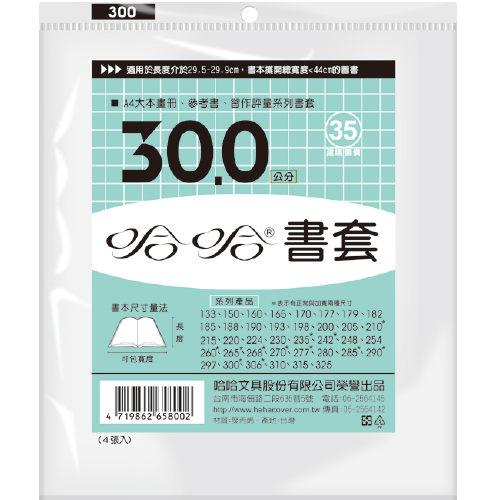 [奇奇文具] 【哈哈 書套】BC300 哈哈書套/書衣 高 30.1 x 寬 44.5 cm (4張入)