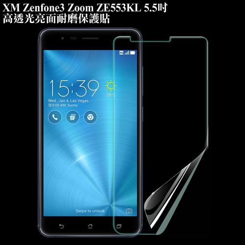 XM ASUS Zenfone 3 Zoom ZE553KL 5.5吋 高透光亮面耐磨保護貼