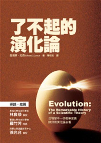 了不起的演化論新版原書名:雀鳥果蠅與上帝