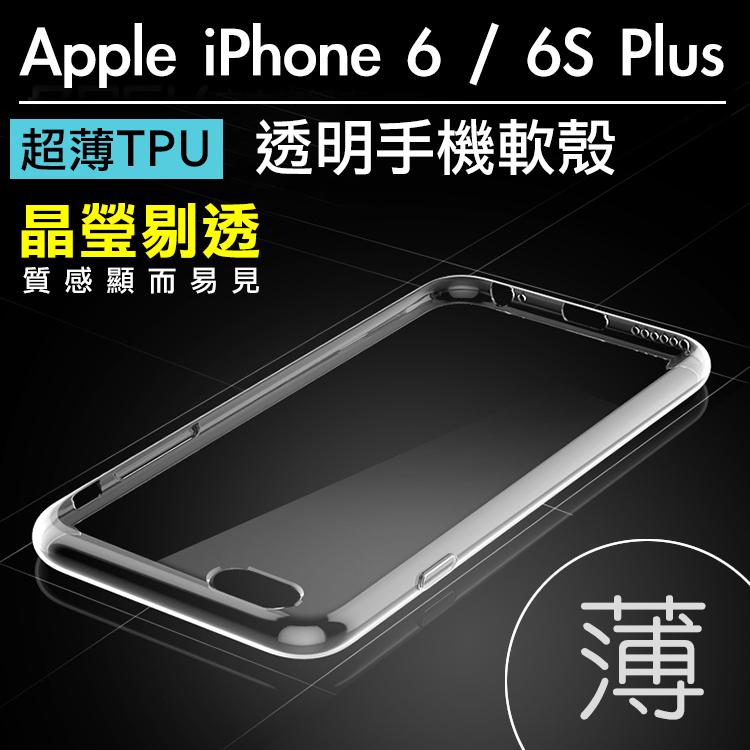 00426 Apple iPhone 6 6S 4.7吋Plus 5.5吋超薄防刮透明手機殼TPU軟殼矽膠材質