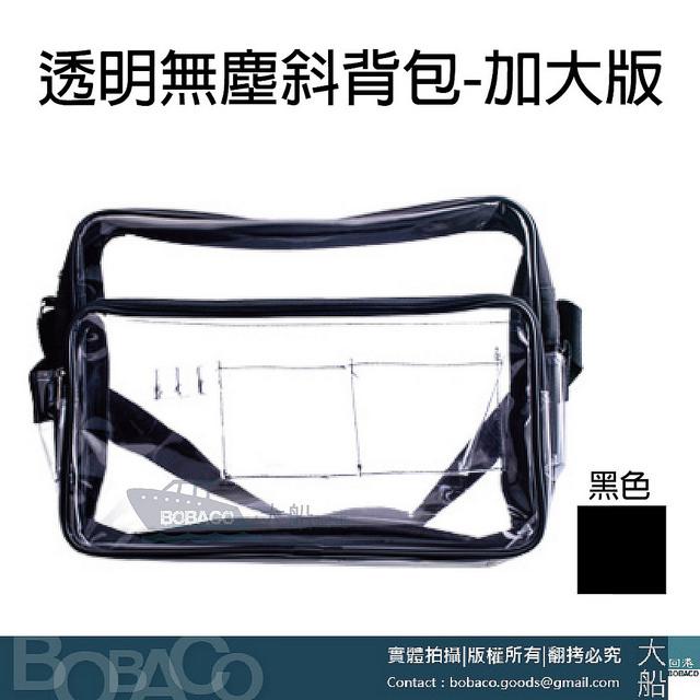 【透明斜背包(加大版) 黑】高科技產業 工具包 無塵室包 外出包 工作包 肩背包 斜背包 大船回港