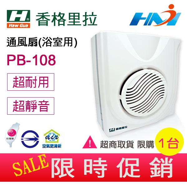 台灣製造香格里拉PB-108浴室通風扇明排抽風機換氣扇滾珠軸承超靜音通風扇110V