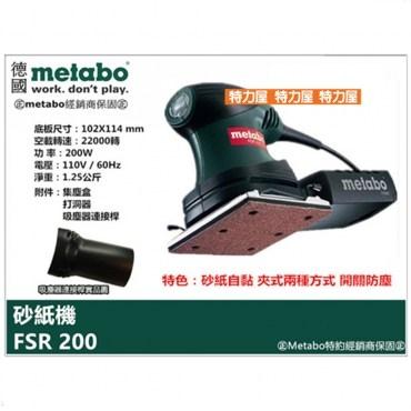 國際知名老牌Metabo美達寶FSR 200砂紙機研磨機磨砂機