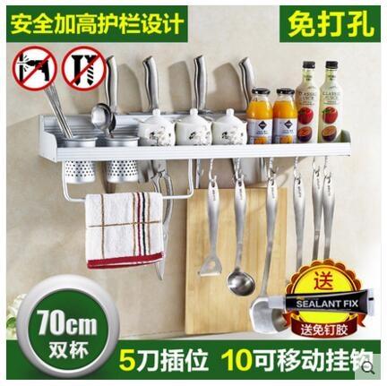 免打孔廚房置物架壁掛架調味調料架子刀架用品用具收納架2