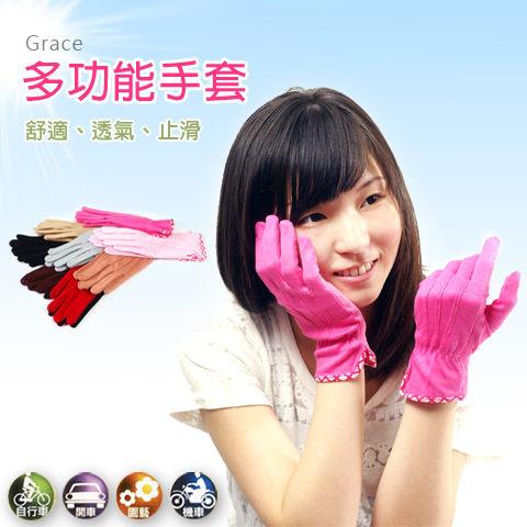 多功能止滑手套素面款舒適透氣防曬台灣製造品質保證Grace防滑手套機車手套淑女手套