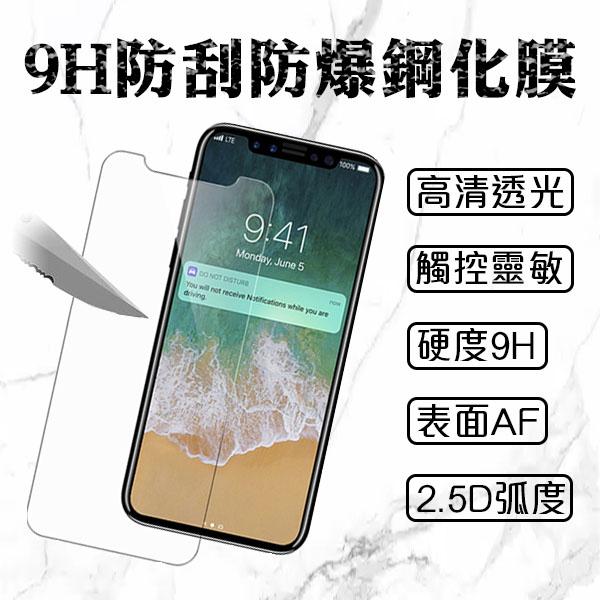【coni shop】9H鋼化膜 iPhone7/6/6plus/5 S3/S4/S5/NOTE2/3/4/5 sony z/z1/z2