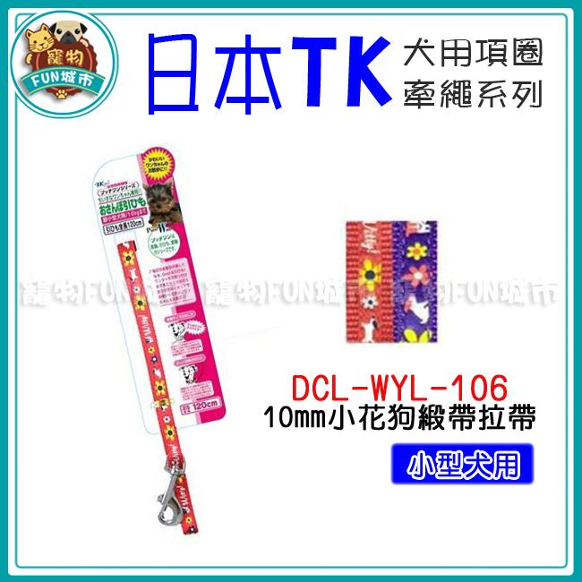 *~寵物FUN城市~*《日本TK》超小型犬 10mm小花狗緞帶拉帶(DCL-WYL-106 /犬用拉繩,牽繩)