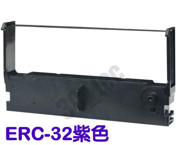 紫色 [x1個] EPSON ERC32 ERC-32 色帶 (收銀機 發票機 創群 3000 CASIO 6800)