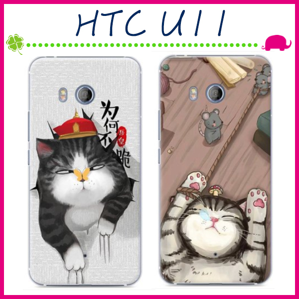 HTC U11 5.5吋時尚彩繪手機殼卡通磨砂保護套PC硬殼手機套清新可愛塗鴉背蓋超薄保護殼貓外殼