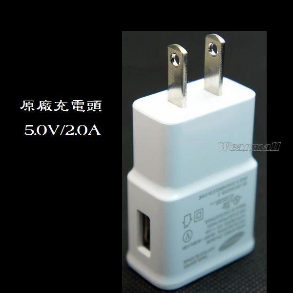 SAMSUNG【5.0V / 2A輸出】原廠旅充頭 Note3 N7200 Note2 N7100 Note N7000 i8190 S3 mini i8260 Core I9190 I9082 S7270