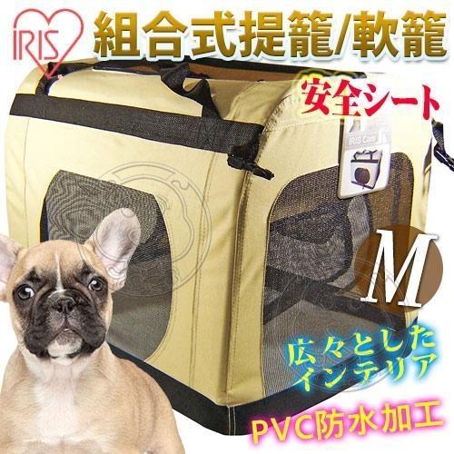【培菓幸福寵物專營店】 出清特賣日本IRIS》IR-981206寵物組合式提籠/軟籠-M