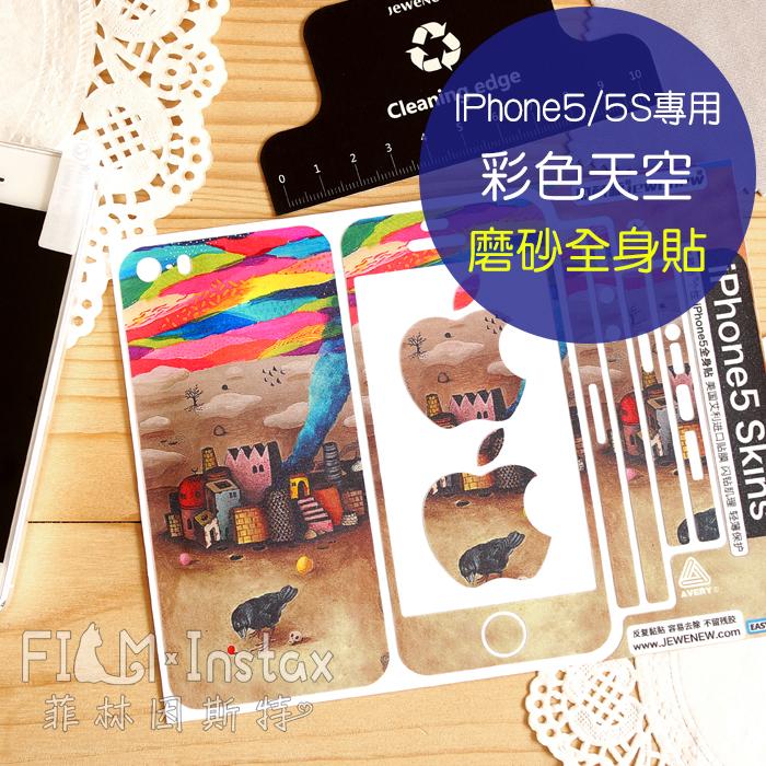 菲林因斯特《彩色天空全身貼》Jewenew 杰葳新 iPhone5 5S SE 磨砂全身貼 機身貼 保護貼 側邊