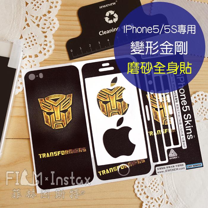 菲林因斯特《變形金剛全身貼》Jewenew iPhone5 5S SE Transformers 磨砂全身貼 機身貼 保護貼 側邊