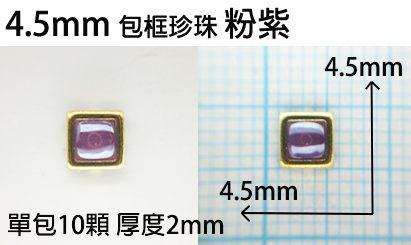 美甲飾品  包框珍珠 方形 4.5mm (單包10顆) 50%OFF